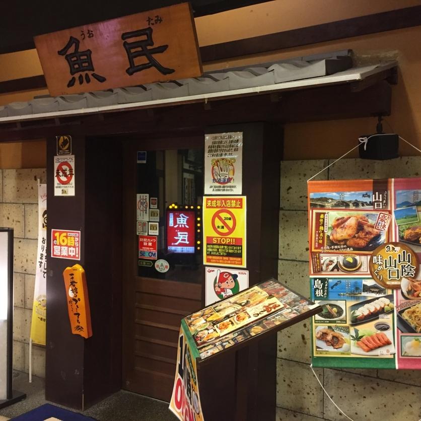 魚民 呉駅前店
