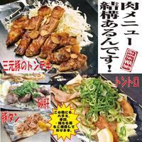 ★肉メニュー結構あるんです!!★