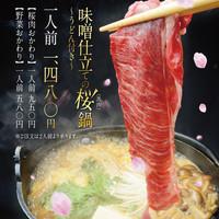 桜鍋~うどん付き~一人前1480円!