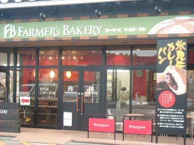 FARMER'S BAKERY HIMI