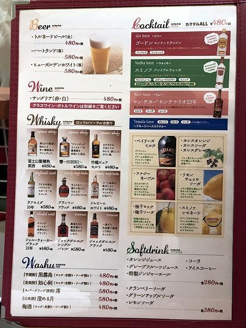 バルビダ 平野町三休橋店