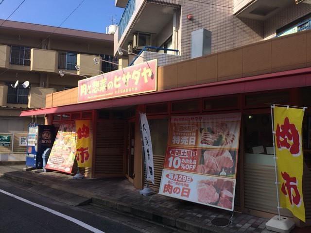 肉と惣菜のヒサダヤ 井尻店