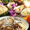 ププケア - 料理写真:★アニバーサリーコース★仲間同士のお祝いにぴったりなPARTYプラン!ハワイアンバースデーパンケーキ付き!