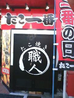 たこ一番  ゆめタウン安古市店