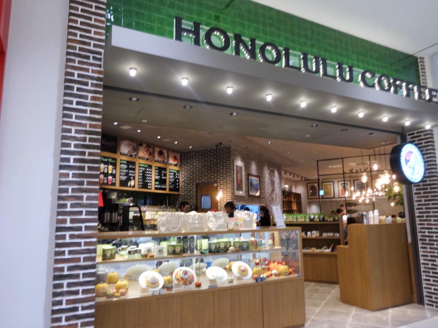 ホノルルコーヒー ららぽーと湘南平塚店