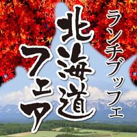 ランチブッフェ「北海道フェア」