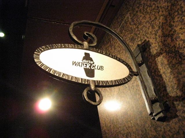 ウォータークラブ