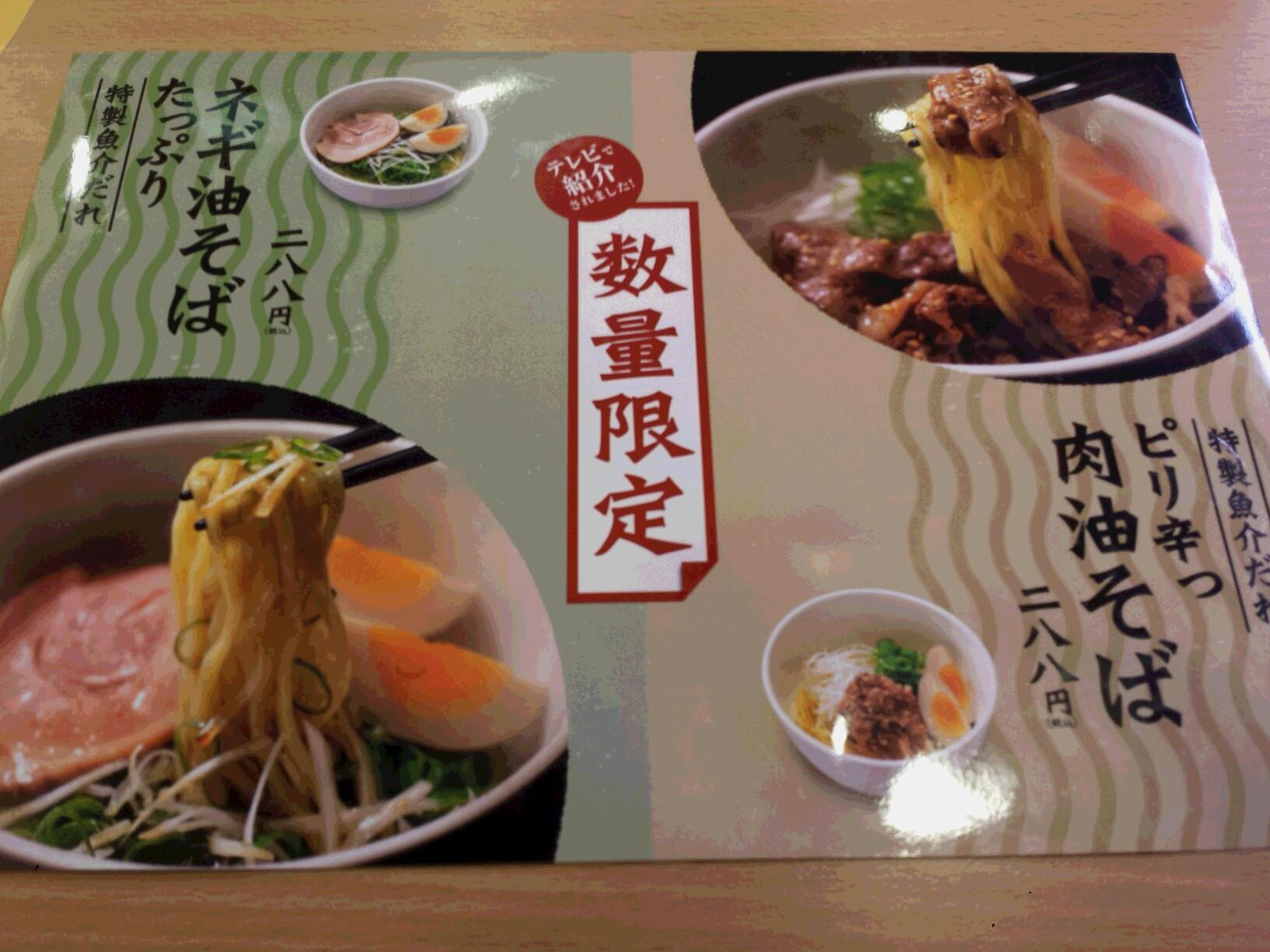 かっぱ寿司 銚子店