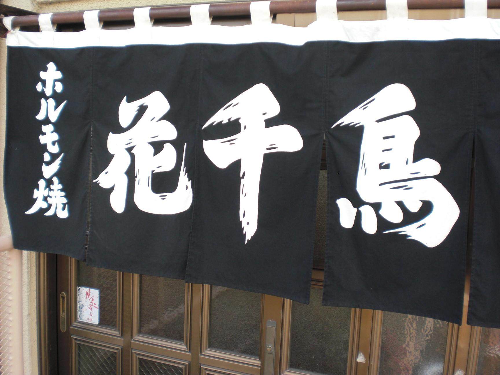 花千鳥 name=