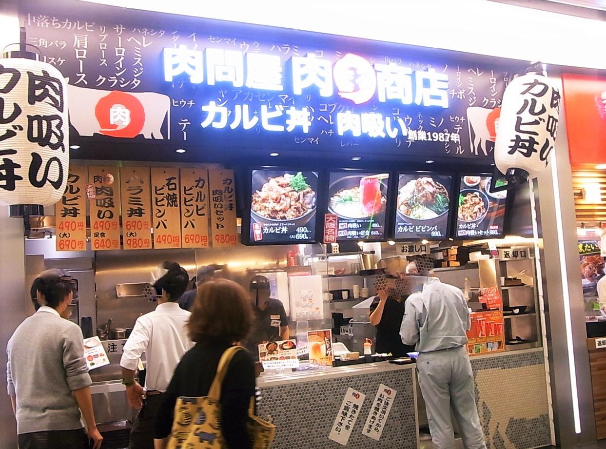 肉まる商店 イオンモール茨木店