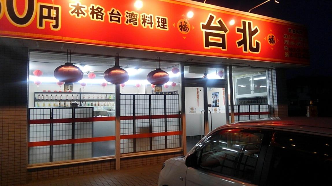 本格台湾料理 台北