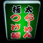 横浜家系 侍 - 極太!とかいてある割にはそれほどでもない。。。