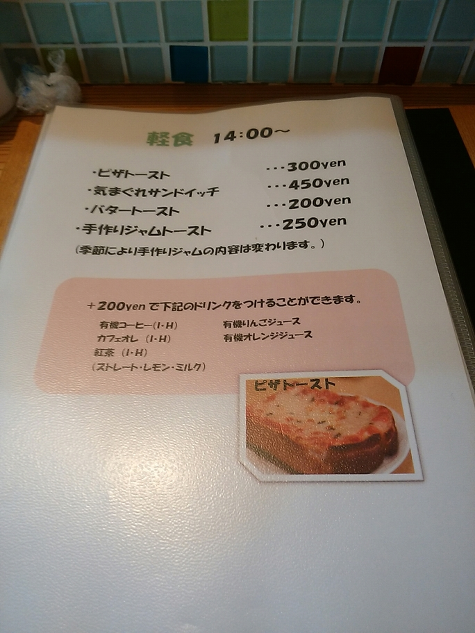 おさんぽカフェ