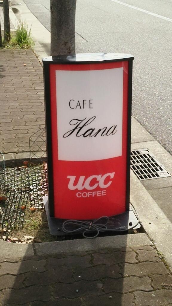 カフェ ハナ