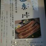 うなぎ割烹 康川 -