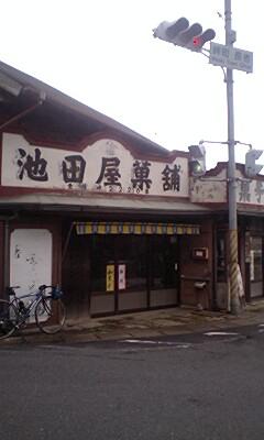 池田屋菓舗