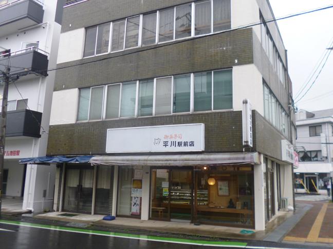 平川雪舟庵 平川駅前店