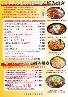 リングリンク - 最新のメニューです、当店、入魂の1枚!関西風お好み焼きと渾身の1枚!広島流お好み焼きをご賞味下さい。商品数、トッピングなど増えました。