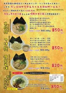 リングリンク - 千鳥製麺のラーメン、つけ麺メニューです、オリジナルのまぜそばもあります。