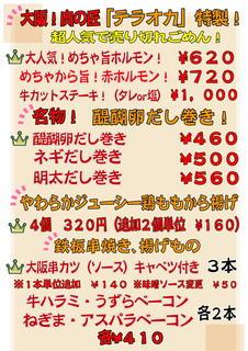 リングリンク - 人気の一品の数々です、大阪から取取り寄せのホルモンや、人気の出し巻き、から揚げ、串物もあります。