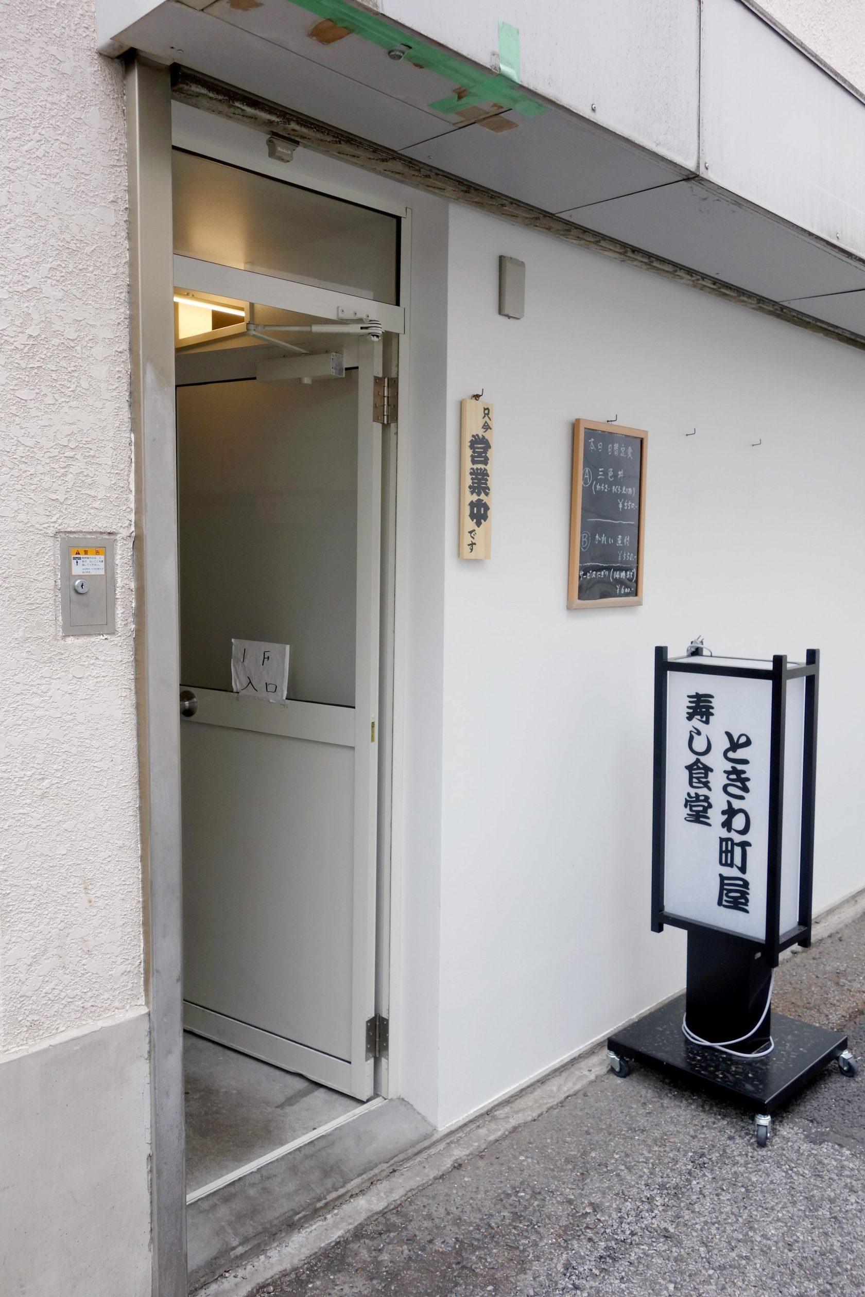 ときわ町屋寿司食堂