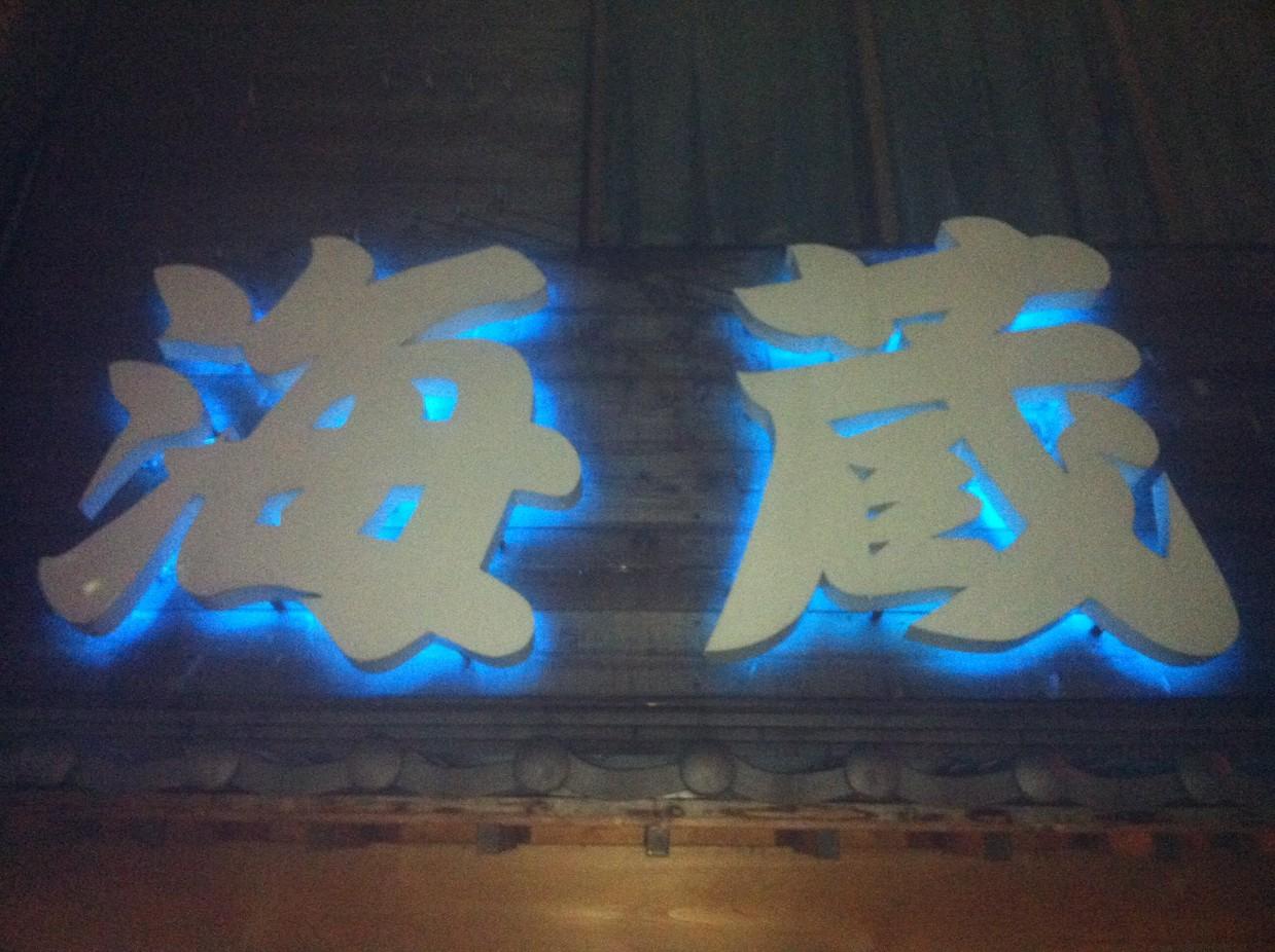 海蔵 JR駅西口店