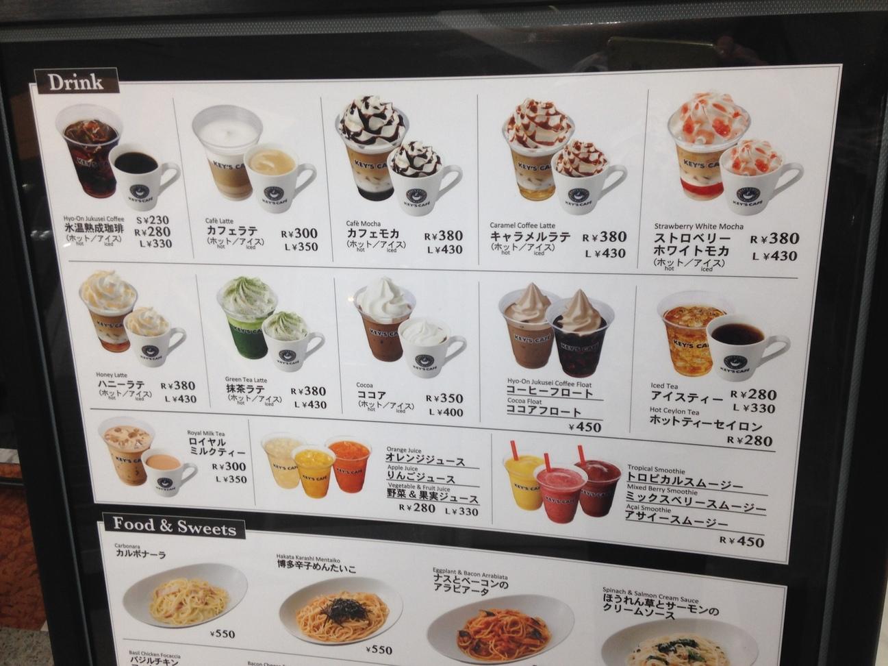 キーズカフェ エスタ帯広店