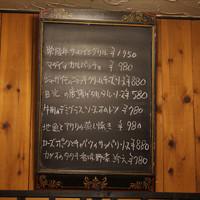 日替りの黒板メニュー