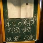 台所衆 ヒフミ