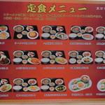 中華料理 喜多郎 - メニュー写真:メニュー(外税)