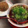 新福菜館 - 料理写真:ラーメン(小)+焼きめし(並)セット(950円)
