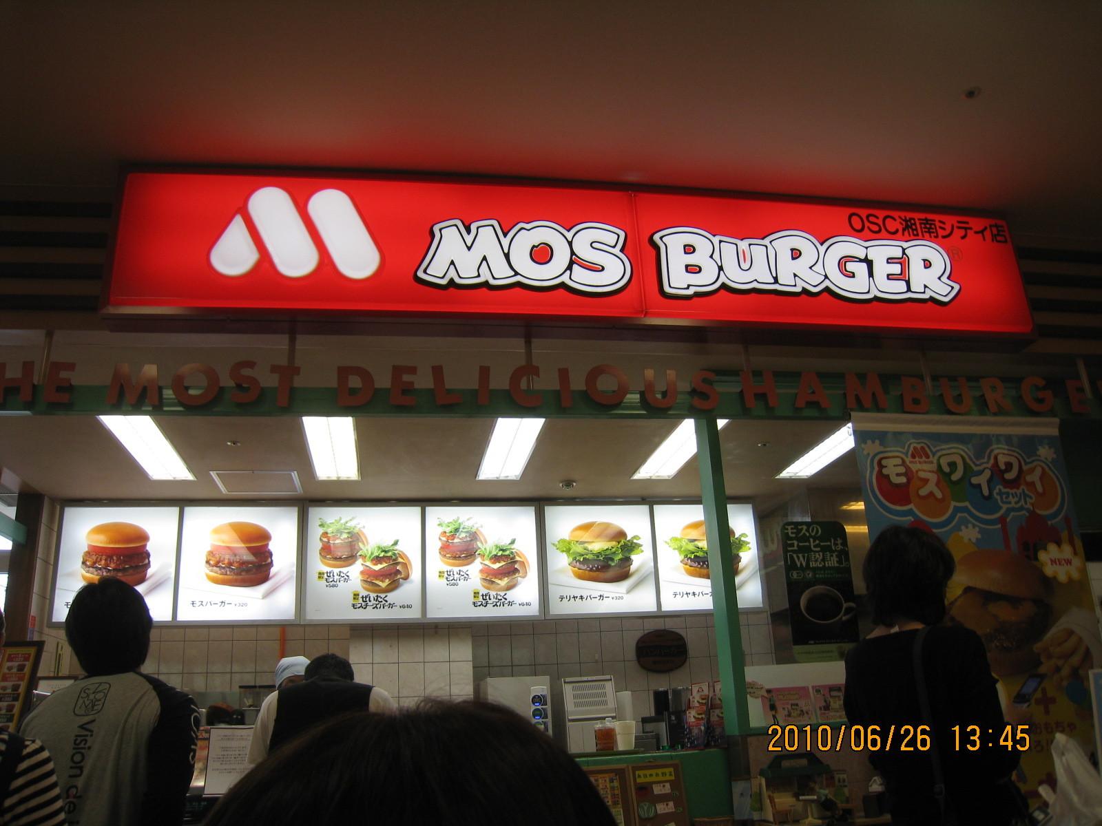 モスバーガー OSC湘南シティ店