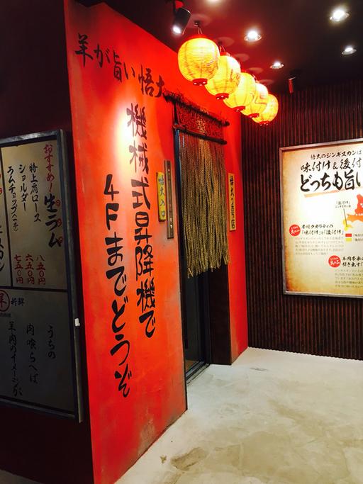 羊肉酒場 悟大 水道橋2号店