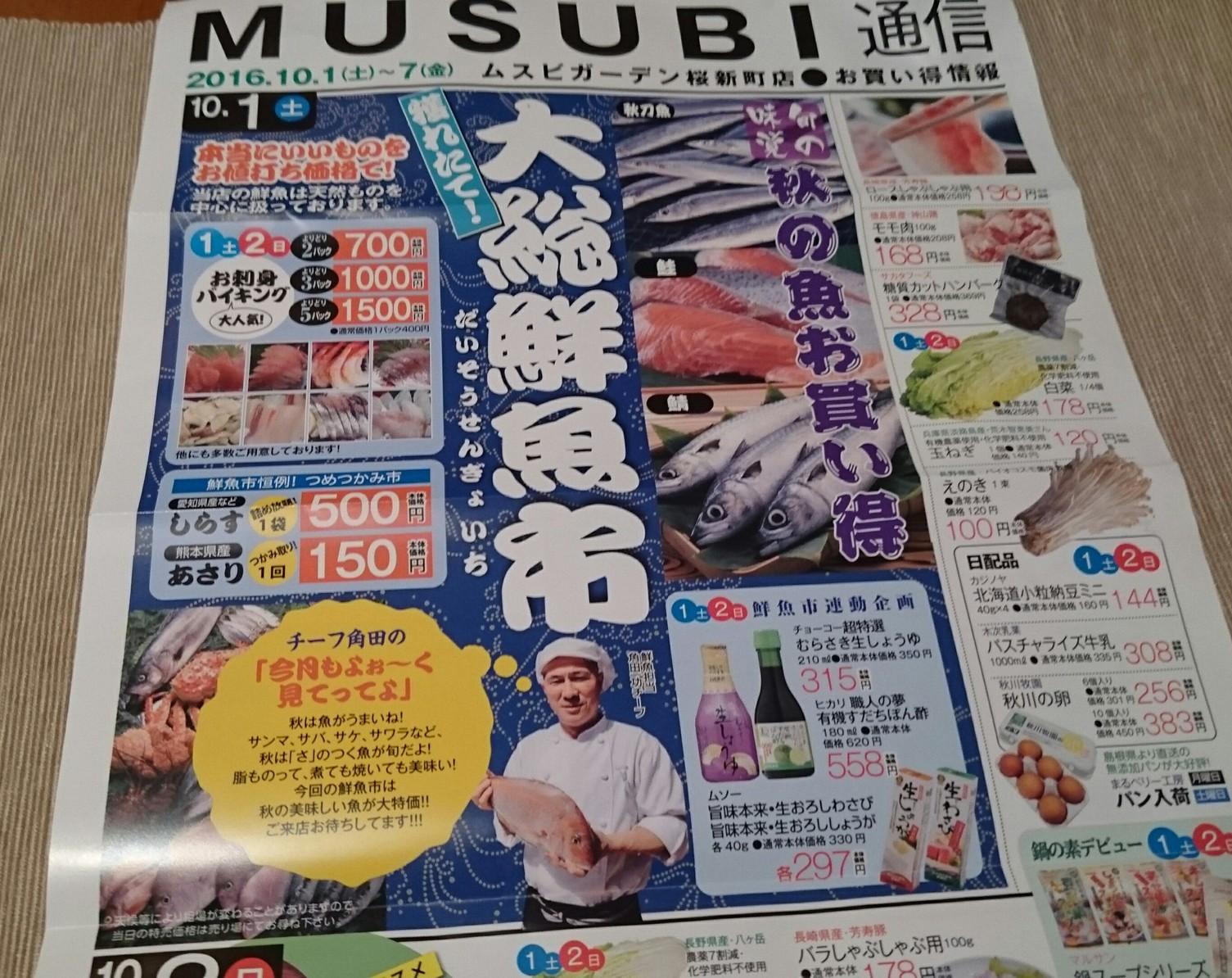 ムスビガーデン 桜新町店