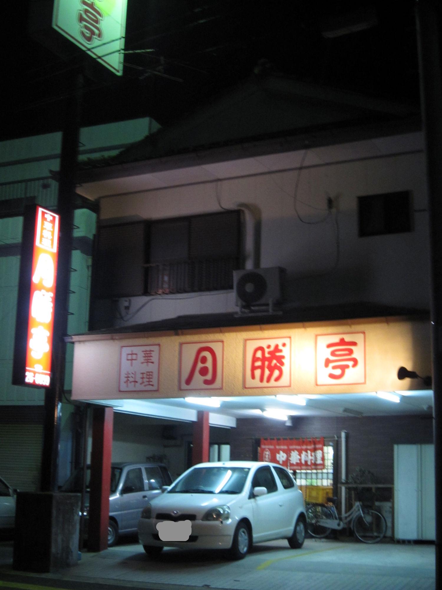 中華料理月勝亭