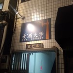 Birudaigaku - お店は2階と3階です