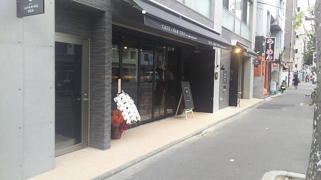 カフェ&バー オキサ バイ ジャパンニング ホテル