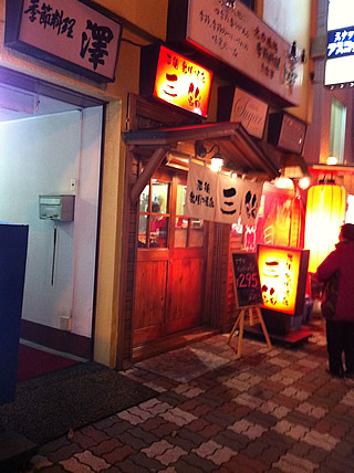 元祖美唄焼鳥 三船 24条店