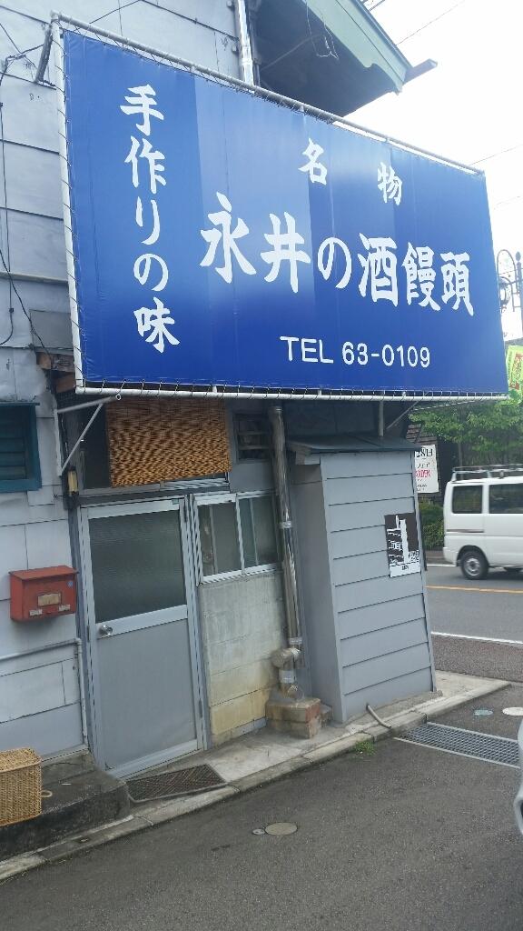 永井酒饅頭店