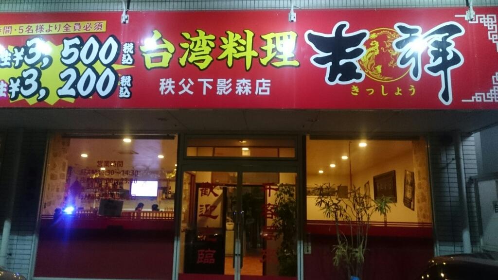 台湾料理 吉祥