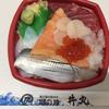 玄海 丼丸  - 料理写真: