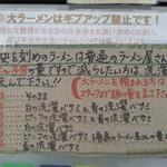 歴史を刻め - 麺の量のシステム案内