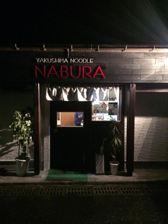 屋久島ラーメン ナブラ