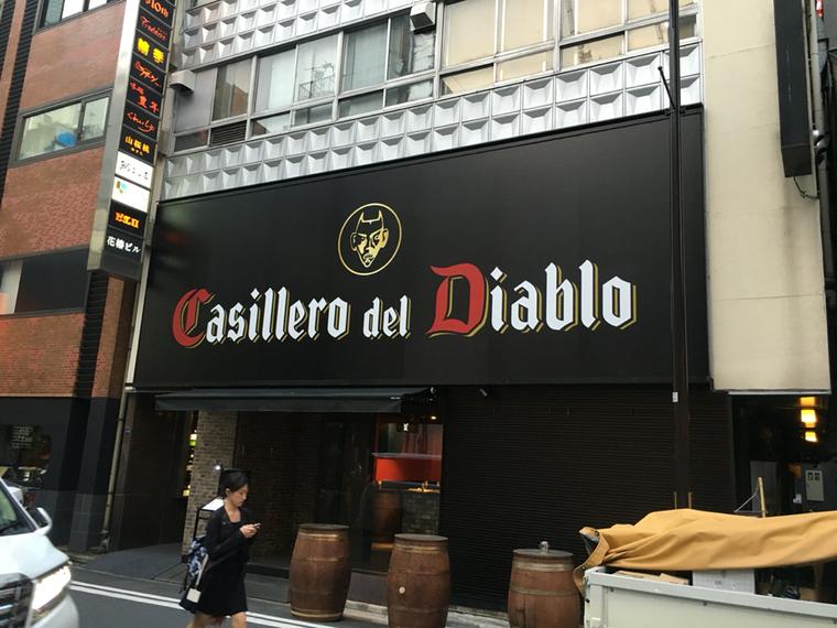 悪魔のバル「Diablo」