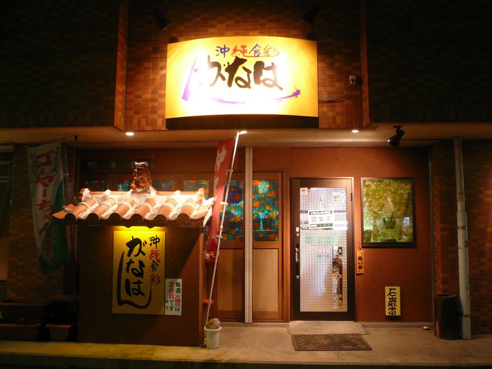 沖縄食彩 がなはん 玉戸本店