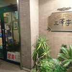 レストラン三澤亭 - その他写真: