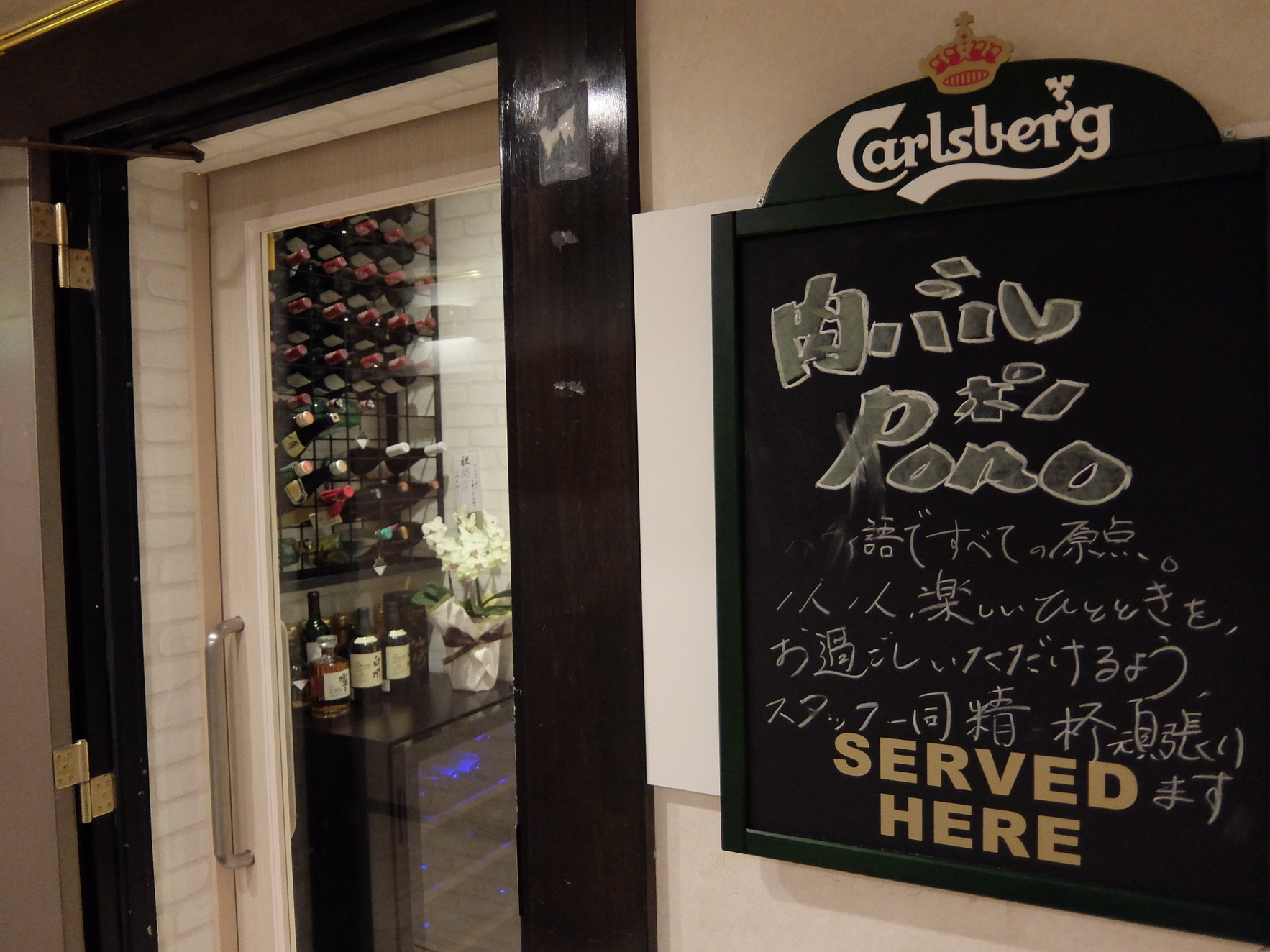 個室×肉バル ポノ 多摩センター店