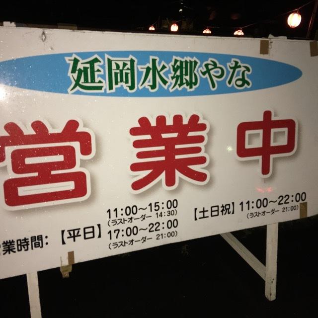 あゆ処 国技館
