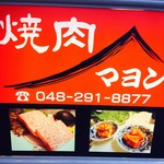 焼肉 マヨン -