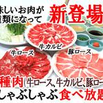 つきじ植むら - 3種肉しゃぶしゃぶ食べ放題